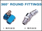 360°ROUND FITTINGS